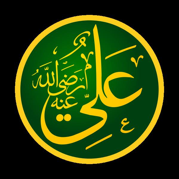 Kisah Ali bin Abi Thalib Bersama Nabi Muhammad